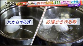 yudetamago12.jpg